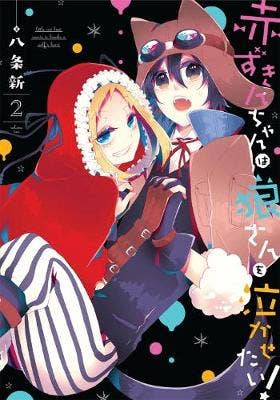 Red Riding Hood and the Big Sad Wolf Vol. 2
