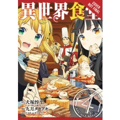 Restaurant To Another World Vol. 04