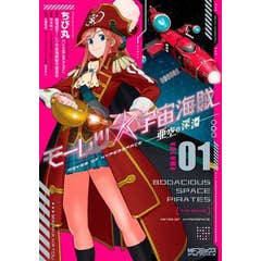 Bodacious Space Pirates: Abyss of Hyperspace: Vol. 1