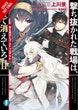 May These Leaden Battlegrounds Leave No Trace, Vol. 2 (light novel)