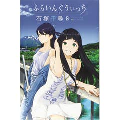 Flying Witch 8
