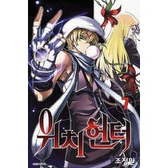 Witch Buster: Vol 7-8