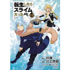 That Time I Got Reincarnated As A Slime 11