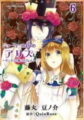 Alice in the Country of Joker: Circus and Liars Game: Volume 6