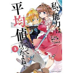 Didn't I Say to Make My Abilities Average in the Next Life?! (Manga) Vol. 3