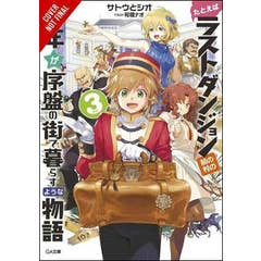 Suppose a Kid from the Last Dungeon Boonies Moved to a Starter Town, Vol. 3 (light novel)