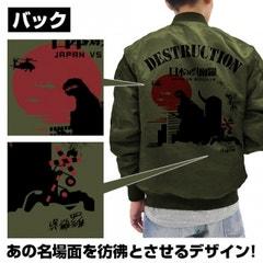 Godzilla Resurgence Crew Jacket (S)