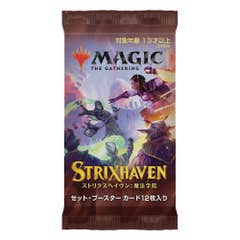 Strixhaven School of Mages Japanese Set Booster Pack