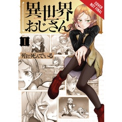 Uncle From Another World Vol. 01
