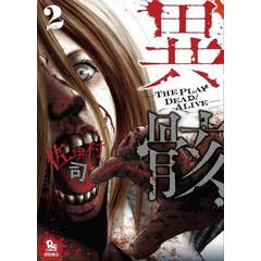 Hour of the Zombie: Vol. 2