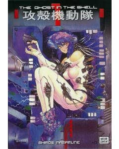 Ghost In The Shell, The: Vol. 1
