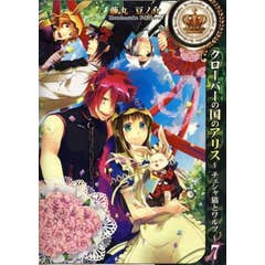 Alice in the Country of Clover: Vol 7: Cheshire Cat Waltz