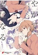 Bloom Into You Anthology Volume One