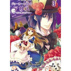 Alice in the Country of Joker: Vol 3: Circus and Liars Game