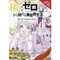 re:Zero Starting Life in Another World, Chapter 3: Truth of Zero, Vol. 4