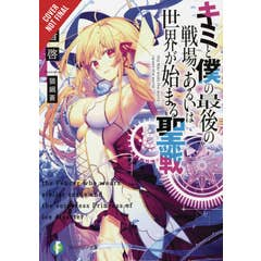 Our Last Crusade or the Rise of a New World, Vol. 1 (light novel)