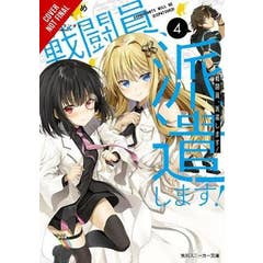 Combatants Will Be Dispatched!, Vol. 4 (light novel)