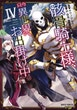 Skeleton Knight in Another World (Manga) Vol. 4