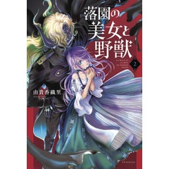 Beauty And Beast of Paradise Lost Vol. 02