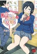 Hitomi Chan Is Shy With Strangers Vol. 01