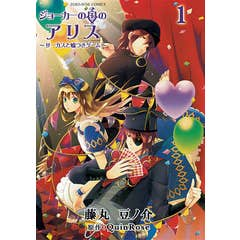 Alice in the Country of Joker: v.1: Circus and Liar's Game