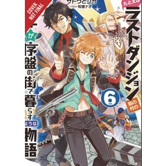Kid From Dungeon Boonies Moved Starter Town Vol. 06 (Novel)