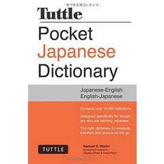 Tuttle Pocket Japanese Dictionary: Japanese-English English-Japanese