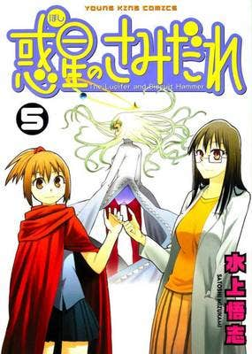 Lucifer and the Biscuit Hammer: Vol. 5-6