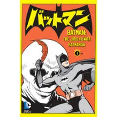 Batman: The Jiro Kuwata Batmanga Vol. 1: The Classic Manga Available in English in Its Entirety for the First Time!