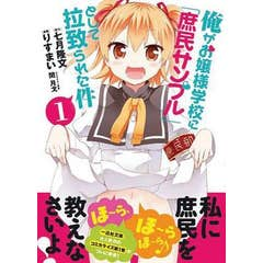 Shomin Sample: I Was Abducted by an Elite All-Girls School as a Sample Commoner: Vol. 1