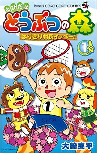 Animal Crossing Jump Out JP ( 1)