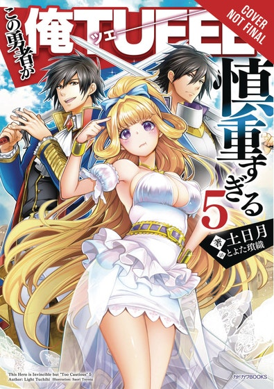 The Hero Is Overpowered but Overly Cautious, Vol. 5 (light novel)