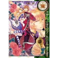 Alice in the Country of Clover: Knight's Knowledge: volume 2