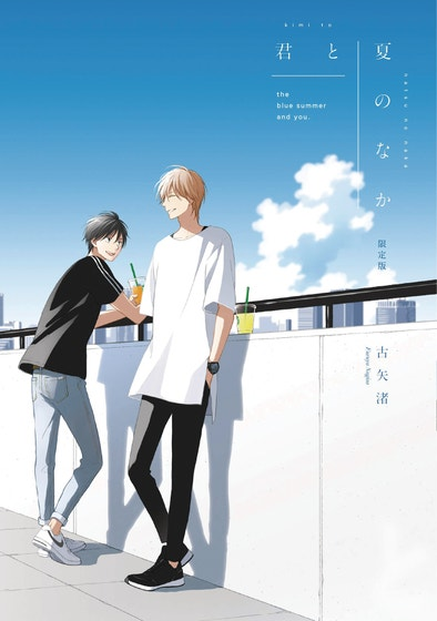 Summer With You Vol. 02