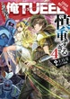 The Hero Is Overpowered But Overly Cautious, Vol. 4 (light novel)