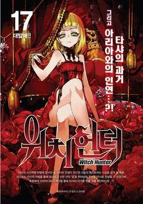 Witch Buster: Vol. 17-18