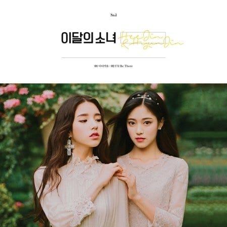 Hee Jin & Hyun Jin Single Album