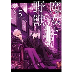 Witch And Beast Vol. 05