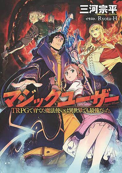 Magic User: Reborn in Another World as a Max Level Wizard (Light Novel) Vol. 1
