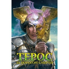 Theros Beyond Death Russian Booster Pack