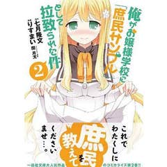 Shomin Sample: I Was Abducted by an Elite All-Girls School as a Sample Commoner: Vol. 2