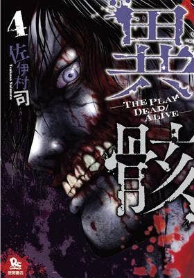 Hour of the Zombie: Vol. 4