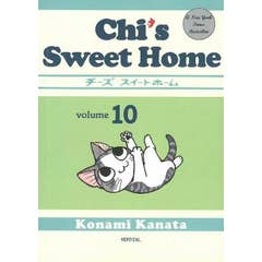 Chi's Sweet Home: Volume 10