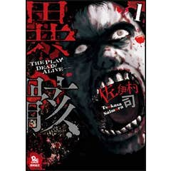 Hour of the Zombie: Vol. 1