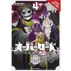 Overlord: The Undead King Oh!, Vol. 4