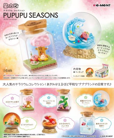 Kirby Terrarium Pupupu Season Trading Figure