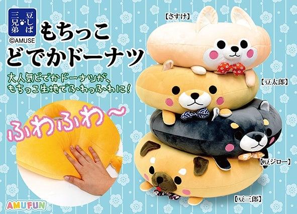 Mamesaburo Beige, Brown Nose Cushion Plush Figure