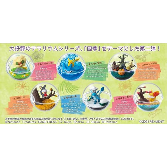 In the Seasons Terrarium Collection Trading Figure
