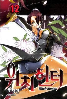 Witch Buster: Volume 11-12