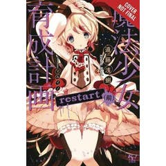Magical Girl Raising Project, Vol. 2 (light novel)